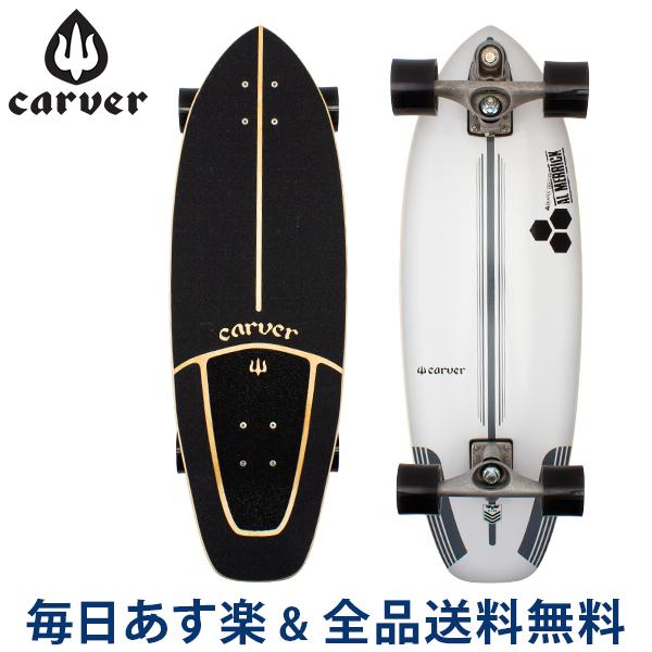 【2点300円OFFクーポン 4/15まで】 [全品送料無料] カーバースケートボード Carver Skateboards C7 コンプリート 30.75インチ フライヤー チャンネルアイランド C1013011027 スケボー