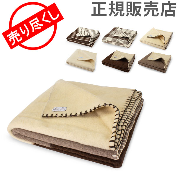 [全品送料無料] 赤字売切り価格エコラ Ecola ブランケット ダブル 240×220cm 天然ウール100% 毛布 Blankets Double covers 敷き毛布 プレゼント