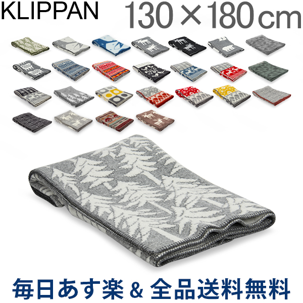 【あす楽】[全品送料無料] クリッパン Klippan ウール ブランケット 130×180cm 大判 ひざ掛け Wool Blankets 毛布 北欧 雑貨 インテリア