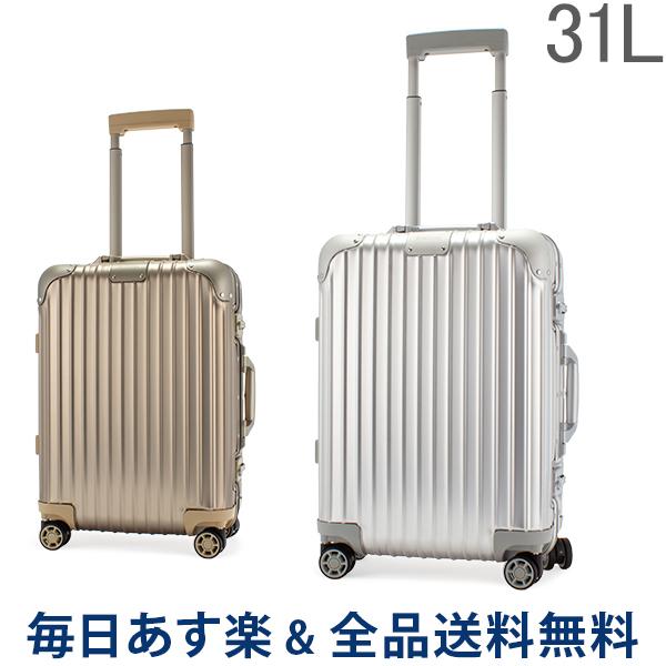 【2点300円OFFクーポン 4/15まで】 [全品送料無料] リモワ RIMOWA 【Newモデル】 オリジナル 925520 キャビン S 31L 4輪 機内持ち込み スーツケース Original Cabin S 旧 トパーズ