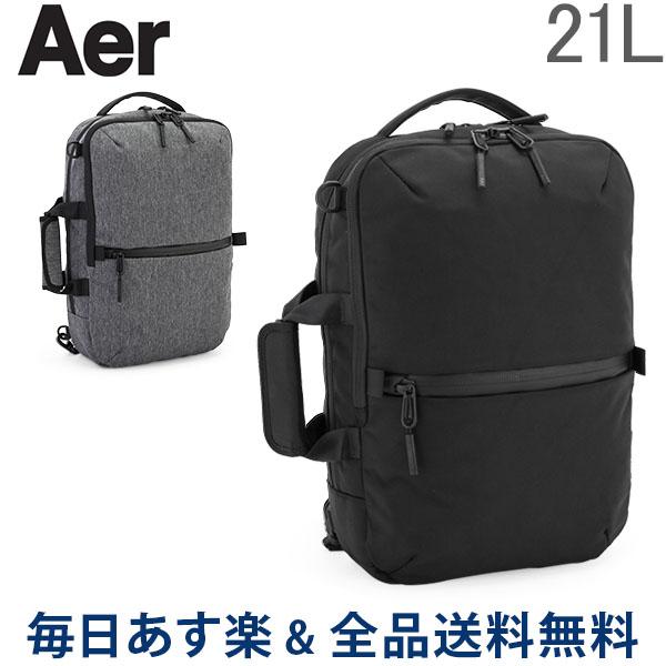 【お盆もあす楽】 [全品送料無料] エアー AER リュックサック 21L フライトパック 2 FLIGHT PACK 2 バックパック 鞄 旅行 通勤 通学 ビジネス メンズ レディース あす楽