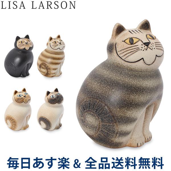 【あす楽】[全品送料無料] リサラーソン 置物 キャット 13 x 19cm 130 × 190mm ネコ オブジェ 北欧 中 インテリア 装飾 お洒落 LisaLarson Cats-Mia Midi