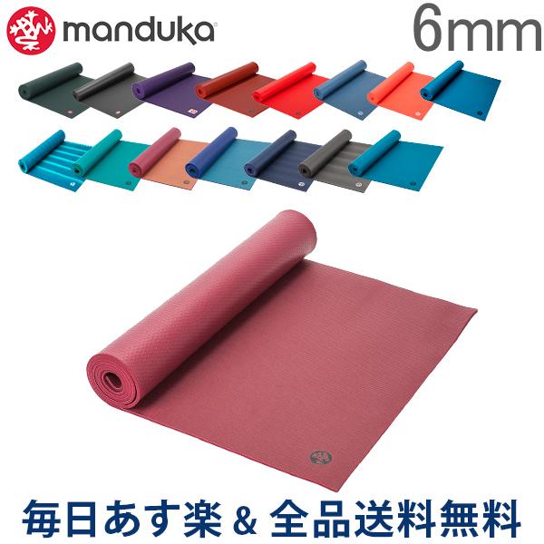 【あす楽】[全品送料無料] マンドゥカ Manduka ヨガマット 6mm プロ スタンダード Pro Standard MAT ピラティス ホットヨガ ストレッチ ヨガ シンプル