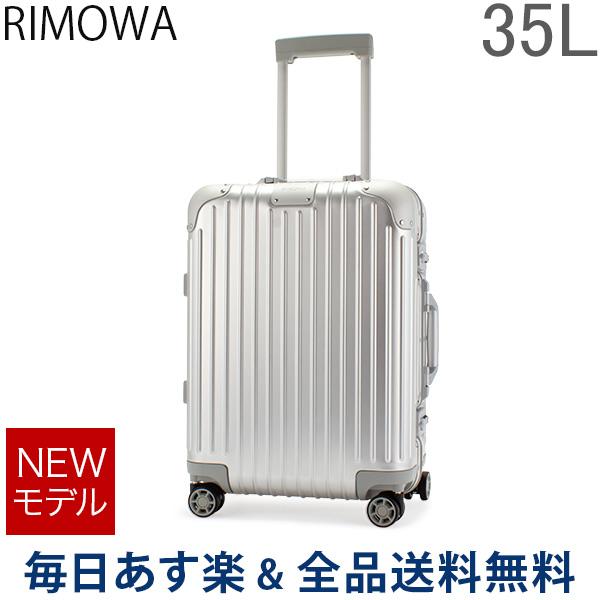 【あす楽】[全品送料無料] リモワ RIMOWA オリジナル キャビン 35L 4輪 機内持ち込み スーツケース キャリーケース キャリーバッグ 92553004 Original Cabin 旧 トパーズ 【NEWモデル】