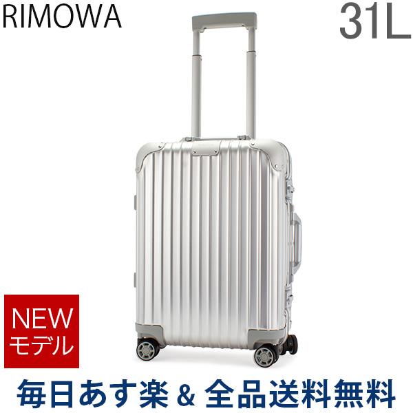 【あす楽】[全品送料無料] リモワ RIMOWA オリジナル キャビン S 31L 4輪 機内持ち込み スーツケース キャリーケース キャリーバッグ 92552004 Original Cabin S 旧 トパーズ 【NEWモデル】