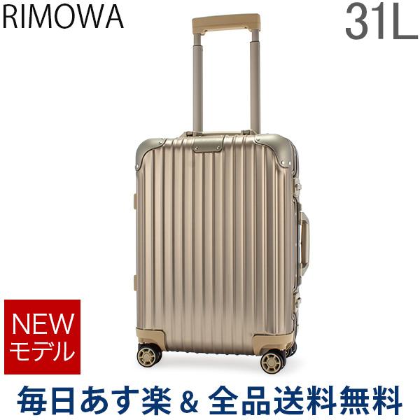 【お盆もあす楽】 [全品送料無料] リモワ RIMOWA オリジナル キャビン S 31L 4輪 機内持ち込み スーツケース キャリーケース キャリーバッグ 92552034 Original Cabin S 旧 トパーズ 【NEWモデル】 あす楽