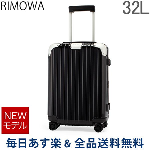 【あす楽】[全品送料無料] リモワ RIMOWA ハイブリッド キャビン S 32L 機内持ち込み スーツケース キャリーケース キャリーバッグ 88352624 Hybrid Cabin S 旧 リンボ 【NEWモデル】