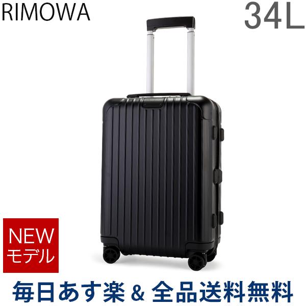 【あす楽】[全品送料無料] リモワ RIMOWA エッセンシャル キャビン S 34L 4輪 機内持ち込み スーツケース キャリーケース キャリーバッグ 83252634 Essential Cabin S 旧 サルサ 【NEWモデル】