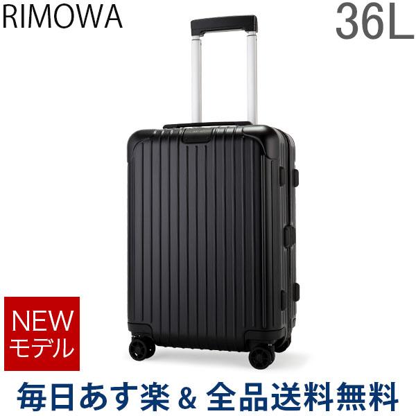 [全品送料無料] リモワ RIMOWA エッセンシャル キャビン 36L 4輪 スーツケース キャリーケース キャリーバッグ 83253634 Essential Cabin 旧 サルサ 【NEWモデル】 あす楽