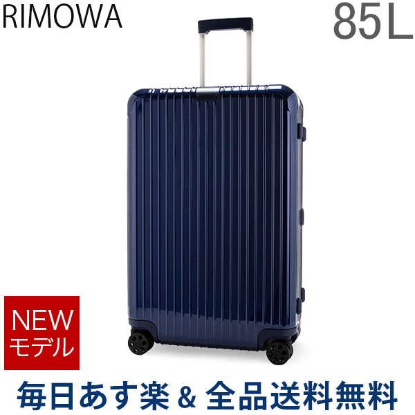 【あす楽】[全品送料無料] リモワ RIMOWA エッセンシャル チェックイン L 85L 4輪 スーツケース キャリーケース キャリーバッグ 83273604 Essential Check-In L 旧 サルサ 【NEWモデル】