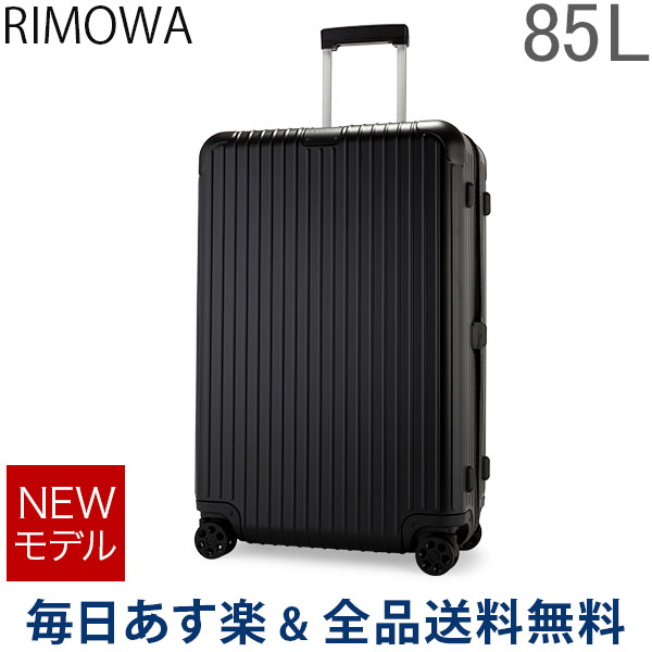 【GWもあす楽】[全品送料無料] リモワ RIMOWA エッセンシャル チェックイン L 85L 4輪 スーツケース キャリーケース キャリーバッグ 83273634 Essential Check-In L 旧 サルサ 【NEWモデル】 あす楽