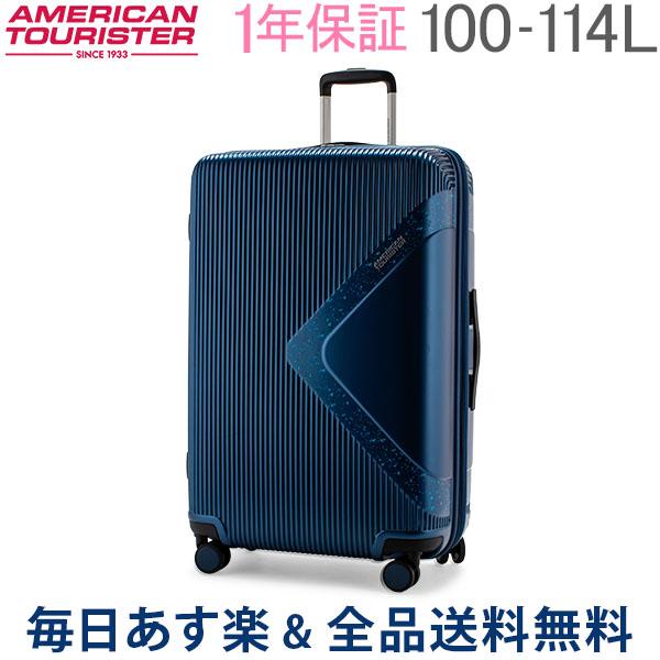 【お盆もあす楽】 [全品送料無料] サムソナイト アメリカンツーリスター American Tourister スーツケース モダンドリーム スピナー78 110082 MODERN DREAM 4輪 あす楽