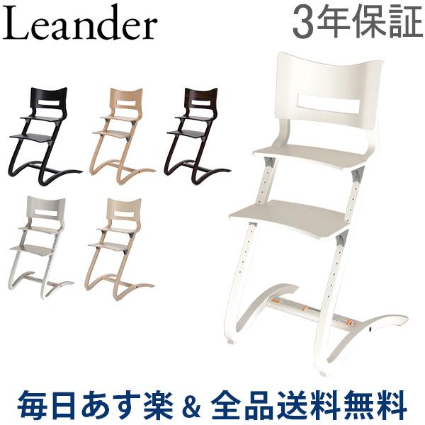 【お盆もあす楽】 [全品送料無料] リエンダー ハイチェア 木製 子どもから大人まで イス 北欧家具 椅子 ベビーチェア 出産祝い プレゼント Leander High Chair デンマーク あす楽