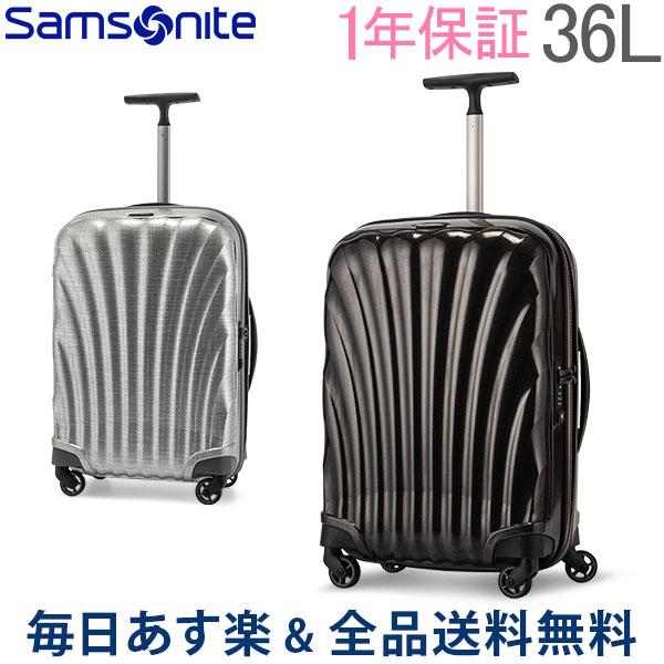 [全品送料無料] サムソナイト Samsonite コスモライト リミテッド エディション スピナー 55cm 36L 軽量 スーツケース 機内持ち込み Iridescent Cosmolite Limited Edition SPINNER 55/20 あす楽