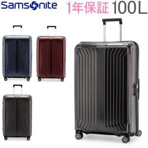 【あす楽】[全品送料無料] 【1年保証】 サムソナイト Samsonite スーツケース 100L 軽量 ライトボックス スピナー 75cm 79300 Lite-Box SPINNER 75/28 キャリーバッグ