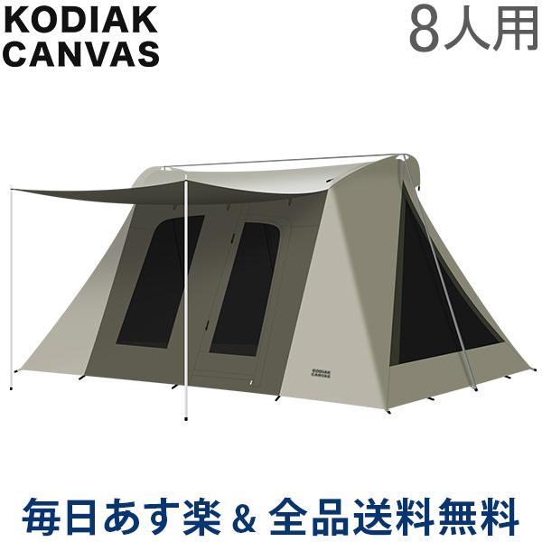 【GWもあす楽】[全品送料無料] コディアックキャンバス Kodiak Canvas コットンテント 8人用 6043 Flex-Bow VX Canvas Tent Tarp テント キャンプ アウトドア 防水 大型