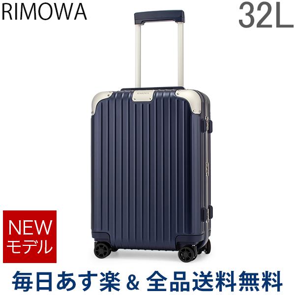 【GWもあす楽】[全品送料無料] リモワ RIMOWA 【Newモデル】 ハイブリッド 88352614 キャビン S 32L 機内持ち込み スーツケース キャリーケース Hybrid Cabin 旧 リンボ あす楽