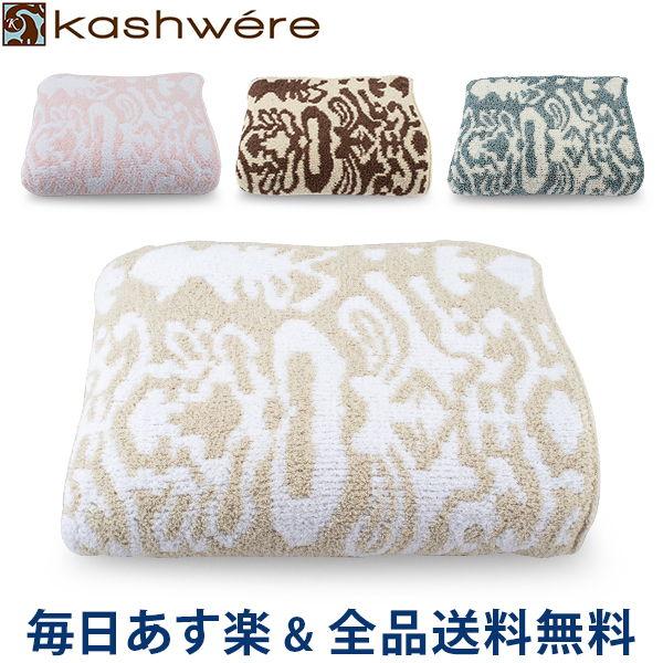 [全品送料無料] カシウェア ブランケット クイーン 246 × 184cm 2460 × 1840mm 肌触り 高品質 デザイン KASHWERE Queen Blanket