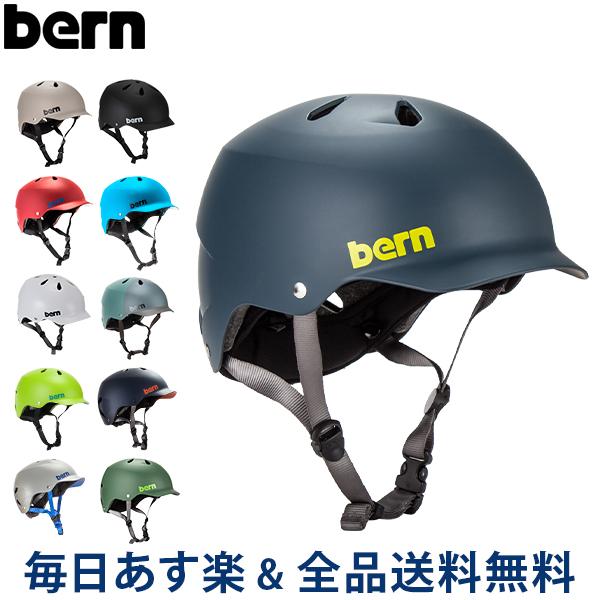 【あす楽】 [全品送料無料] バーン BERN ヘルメット ワッツ Watts オールシーズン 大人 自転車 スノーボード スキー スケートボード BMX スノボー スケボー