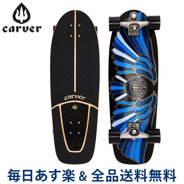 [全品送料無料] Carver Skateboards カーバースケートボード C7 Complete 31.25 Fort Knox Blue フォートノックスブルー