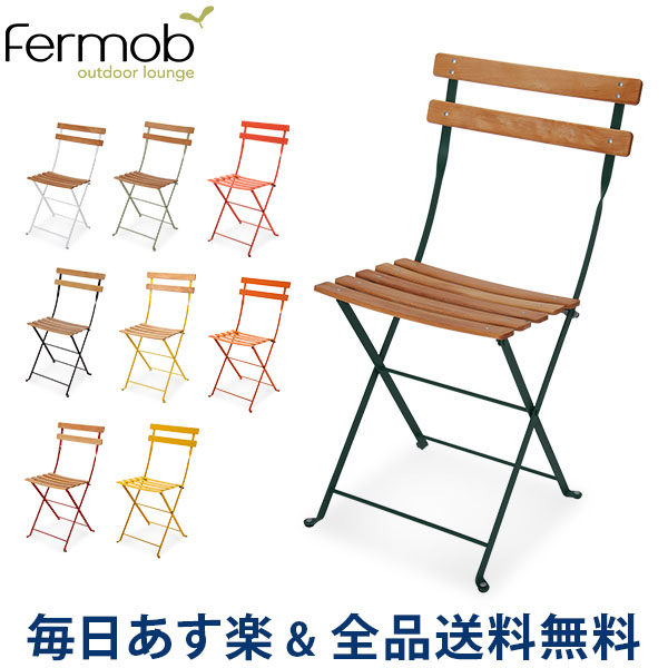 【GWもあす楽】[全品送料無料] フェルモブ Fermob イス 折りたたみ ビストロ ナチュラルチェア / メタルチェア Bistro Natural Veranda Chair / Metal Chair カフェ 椅子 あす楽