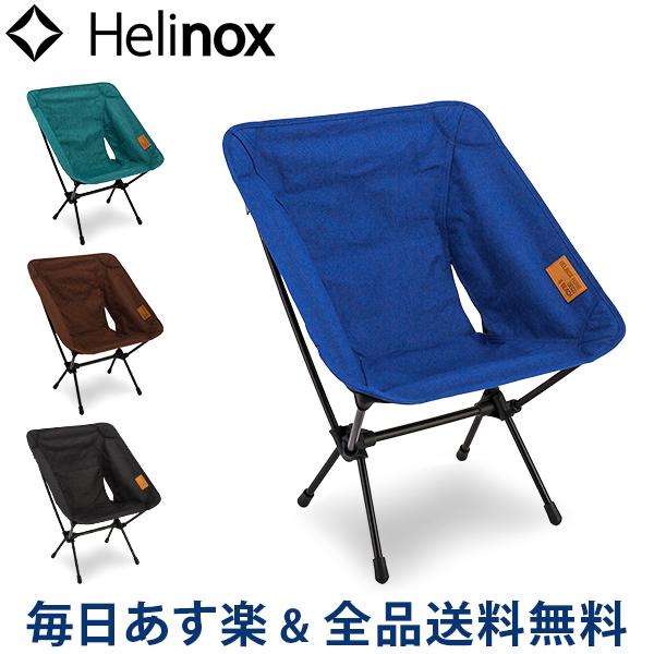 [全品送料無料] ヘリノックス Helinox 折りたたみチェア チェアホーム 30周年記念モデル Chair Home コンフォートチェア イス アウトドア キャンプ 釣り