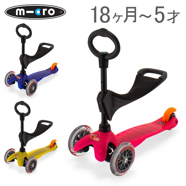 【全品3%OFFクーポン】[全品送料無料] マイクロスクーター Micro Scooter キックボード 18ヶ月~5才 ミニ・マイクロ・キックスリー・スタンダード Mini 3in1 キックスケーター 子供 キッズ