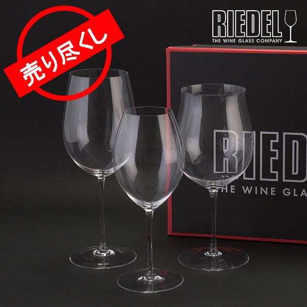 [全品]  Riedel リーデル Sommeliers ソムリエ ワイン テイスティング・3個セット クリア (透明)  5400/47 ワイングラス 新生活  アウトレット