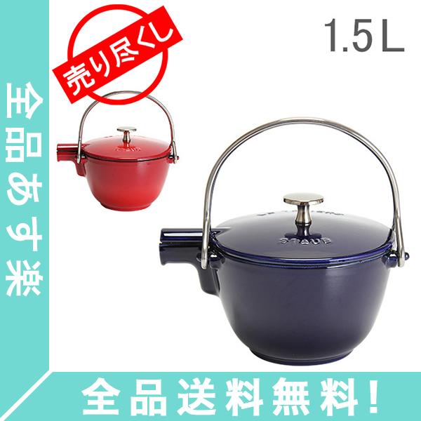 [全品送料無料]【赤字売切り価格】 ストウブ Staub ティーポットケトルラウンド Teapot Kettle Round 1.15L ティーポット 急須 新生活 アウトレット