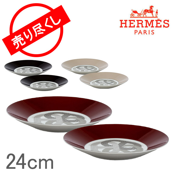 【赤字売切り価格】[全品送料無料]HERMES エルメス Rallye 24 ラリー 24 Round Plate ラウンド プレート 24cm 2枚組 032001P ポーセリン 磁器 皿 新生活 アウトレット