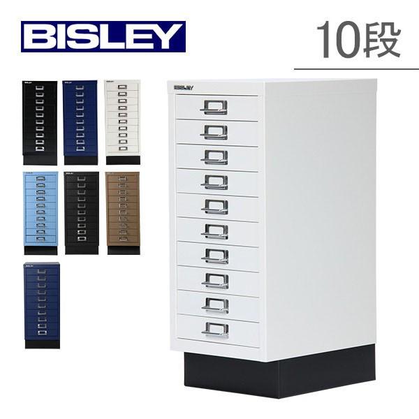 [全品送料無料]BISLEY ビスレー Matte Surface ベーシック 29 multidrawer with plinth (10) マルチ収納ケース 10段 69/H2910NLSPB 収納 オフィス 引き出し