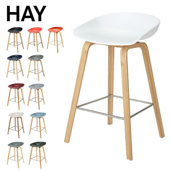 [全品送料無料] ヘイ Hay ハイスツール 椅子 カウンターチェア スツール 北欧 Stool AAS32 イス 北欧家具 インテリア キッチンカウンター
