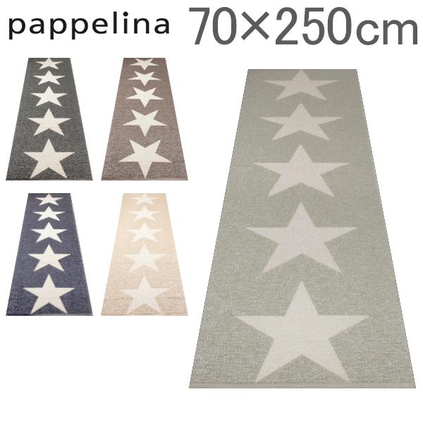 [全品送料無料] パぺリナ Pappelina ラグマット 70×250cm フィーゴ スター Viggo Star キッチンマット ダイニング ラグ Knitted Rug 北欧 インテリア 玄関マット
