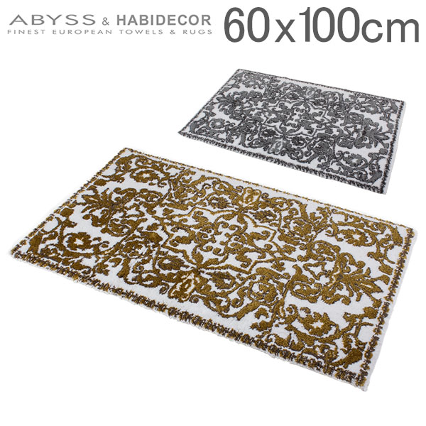 [全品送料無料]アビス&ハビデコール Abyss&Habidecor 玄関マット 60×100cm 高級 上質な肌触り ラメ糸 Perse (ペルシャ) ラグマット 上品 華やか ラグジュアリー