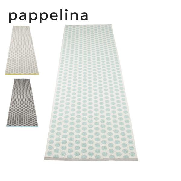 [全品送料無料]Pappelina パぺリナ ノア ラグマット 北欧