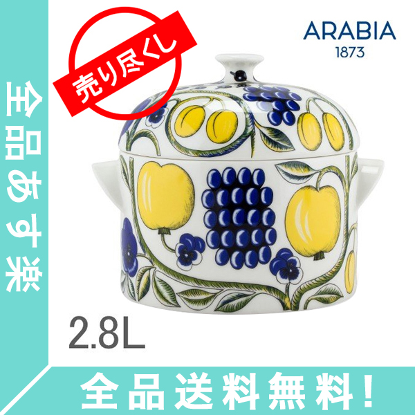 [全品送料無料] 【赤字売切り価格】 アラビア Arabia パラティッシ イエロー スープチューリン 2.8L 蓋付 1005597 / 6411800089524 PARATIISI スープ ボウル 食器 北欧 新生活 Soup Bowl アウトレット