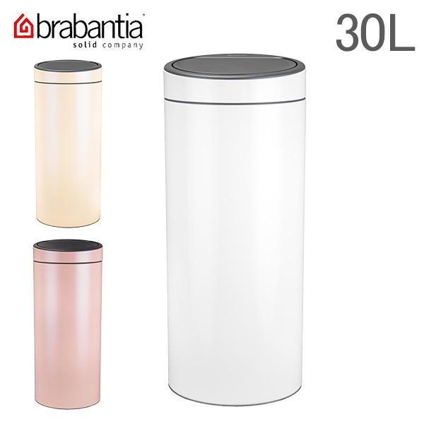 [全品送料無料] ブラバンシア Brabantia ゴミ箱 30L タッチビン ソフトタッチクローズ Touch Bin New, 30 Litres ごみ箱 ふた付き ダストボックス 丸型