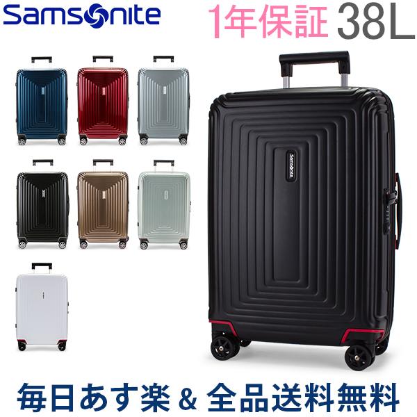 【あす楽】[全品送料無料] 【1年保証】サムソナイト Samsonite スーツケース 38L 軽量 ネオパルス スピナー 55cm 機内持ち込み 65752 Neopulse SPINNER 55/20