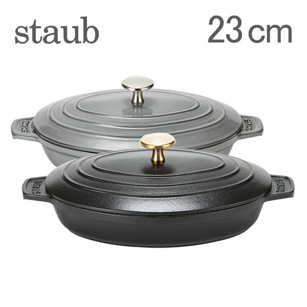 [全品送料無料]ストウブ Staub オーバルホットプレート Oval Hot Plate 23cm 鍋 新生活