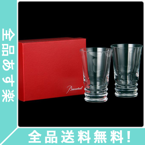 【全品ポイント3倍】[全品送料無料]Baccarat (バカラ) ベガ ハイボールグラス (2個セット) VEGA HIGHBALL GLASS 2104383 新生活