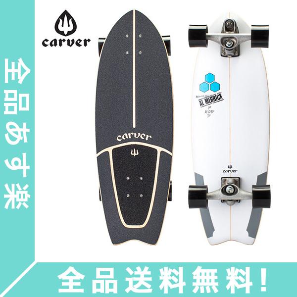 [全品送料無料] カーバースケートボード Carver Skateboards C7トラック 29.25インチ CI Pod Mod アルメリック ポッドモッド チャンネルアイランド BDCC72925CIPM PAIR SERIES