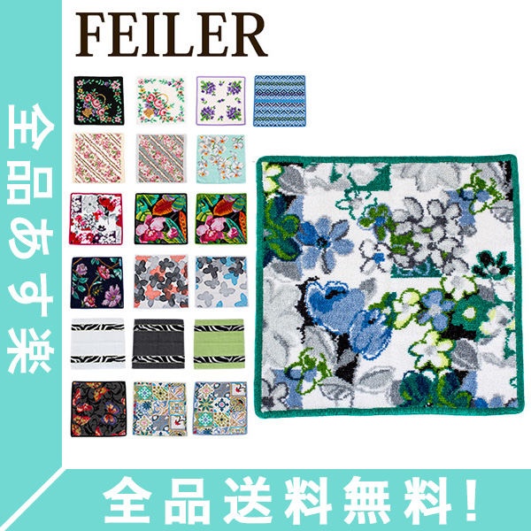 Feiler Hohenberg stylish feiler wash cloth cloth basket lapping correspondence having good  the フェイラーハンカチウォッシュクロス 30*30cm 300*300mm