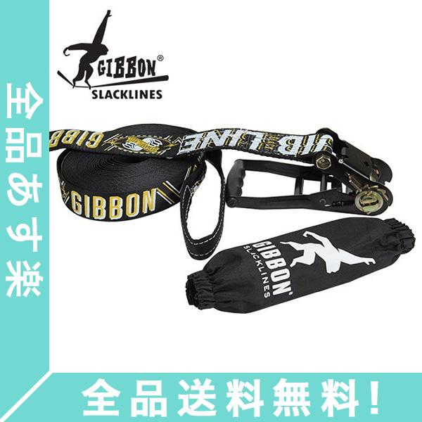 [全品送料無料]Gibbon ギボン JIB LINE X13 ジブラインX13 ブラック 13850 スラックライン