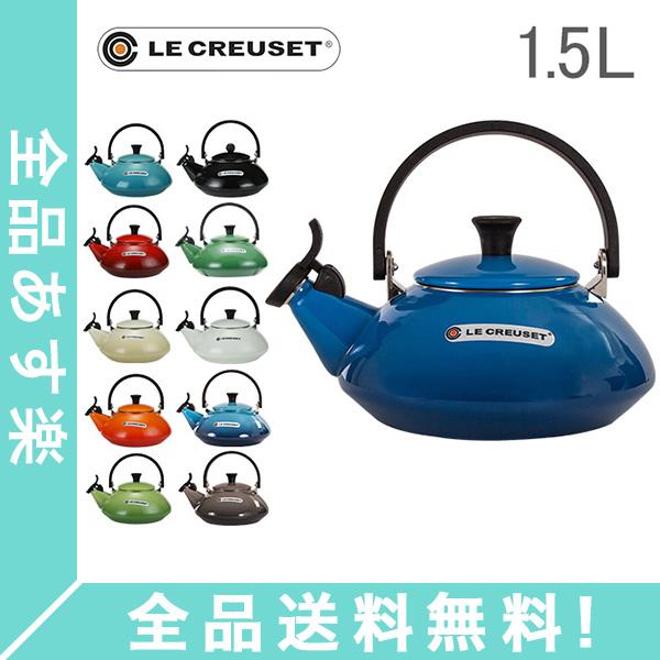 [全品送料無料]ル・クルーゼ Le Creuset やかん ゼン ケトル 1.5L? Zen Kettle 湯沸し ホーロー インテリア デザイン プレゼント 新生活
