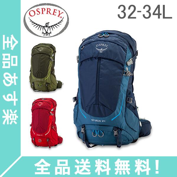 [全品送料無料] オスプレー Osprey バックパック ストラトス 34 Stratos (32-34L) リュックサック ザック ハイキング 登山 アウトドア メンズ 旅行 テクニカル パック