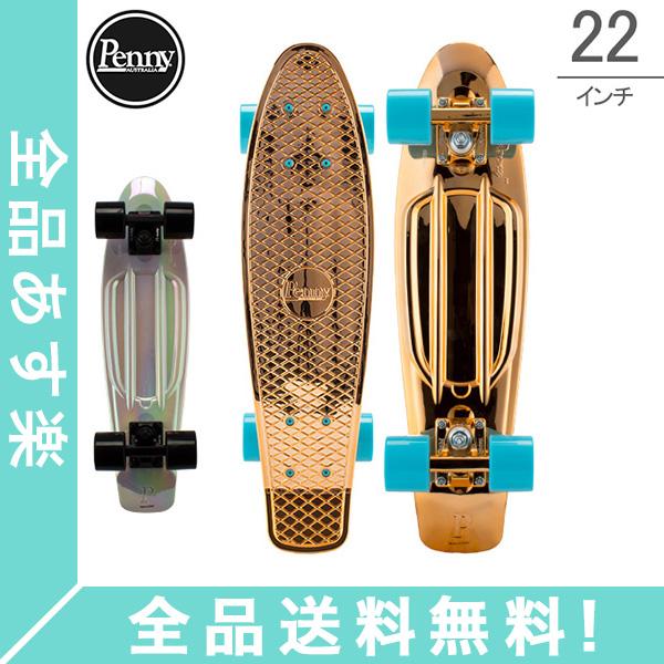 [全品送料無料] ペニー スケートボード Penny Skateboards スケボー 22インチ Metallic Solid メタリックソリッド PNYCOMP CRUISER スポーツ アウトドア ストリート