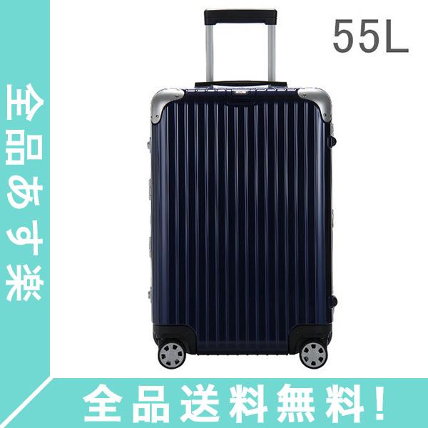 [全品送料無料]RIMOWA リモワ リンボ 891.63 89163 マルチホイール 4輪 スーツケース ナイトブルー Multiwheel 55L (881.63.21.4)