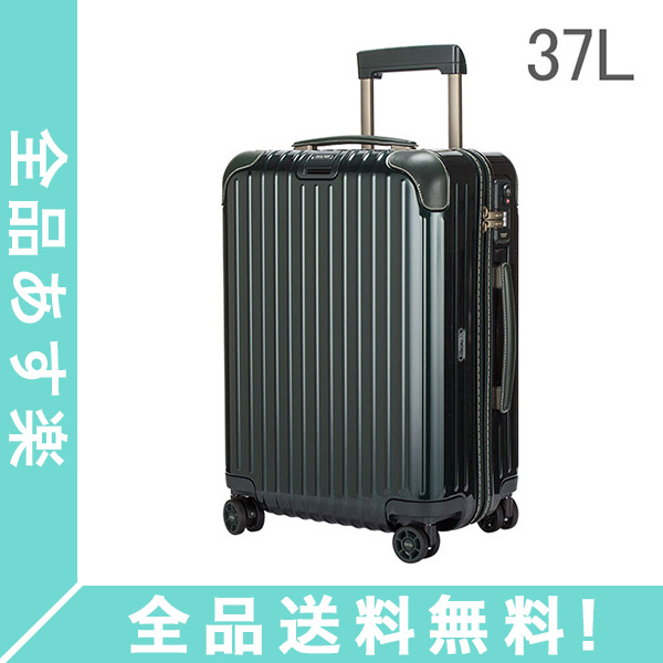 09937407e1 全品送料無料]リモワ RIMOWA 最高級モデル 37L 4輪 870.53.40.4 キャビン ...