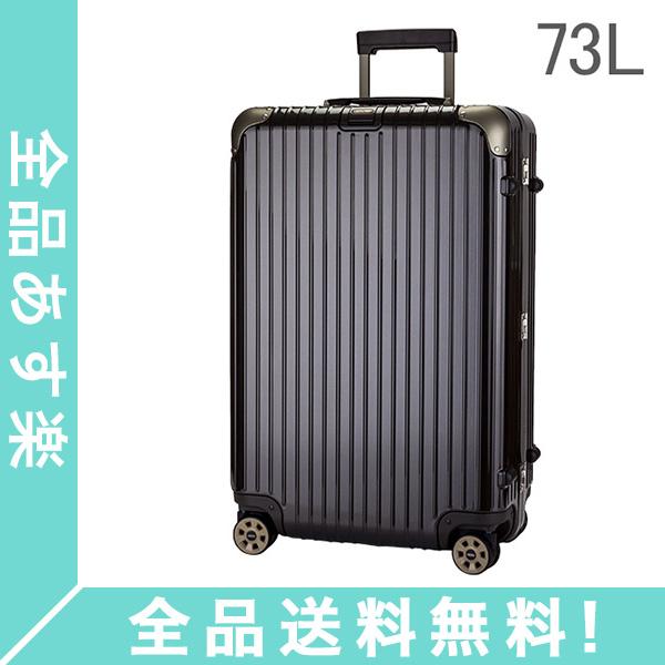 [全品送料無料] リモワ Rimowa リンボ 881.70.33.4 スーツケース 4輪 73L マルチホイール グラナイトブラウン Limbo Multiwheel Granite Brown キャリーケース