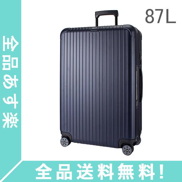 【5%OFFクーポン】[全品送料無料] RIMOWA リモワ サルサ 811.73.39.5 SALSA 4輪 MultiWheel matte blue マットブルー スーツケース 87L電子タグ 【E-Tag】